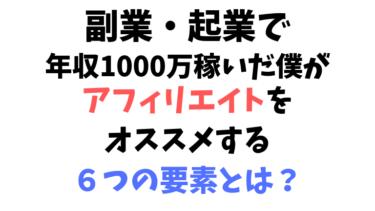 田中利明が副業でアフィリエイトをおすすめする理由